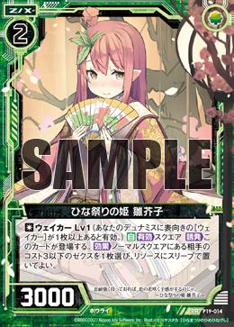 P19-014 Sample