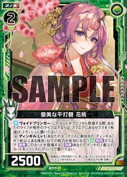 B16-082 Sample