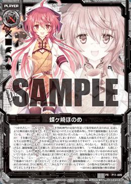 P11-009 Sample