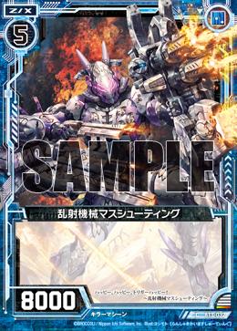 B13-032 Sample