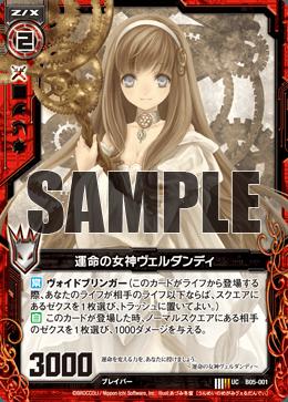 B05-001 Sample