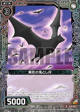 E15-037 Sample