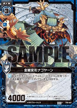 F09-001 Sample