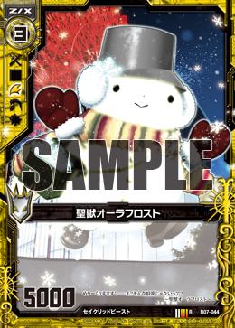 B07-044 Sample