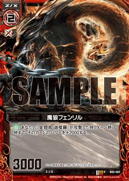 B02-003 Sample