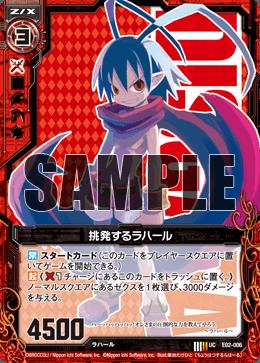 E02-006 Sample
