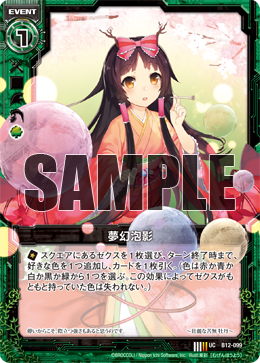 B12-099 Sample