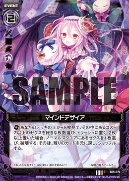 B05-079 Sample