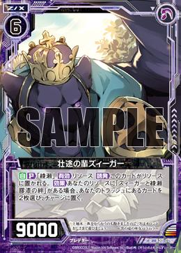 B20-075 Sample