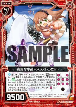 E06-003 Sample
