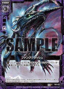 B02-078 Sample