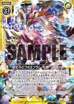 B24-054 Sample
