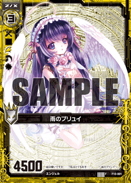 F10-001 Sample