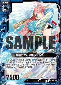 P09-005 Sample