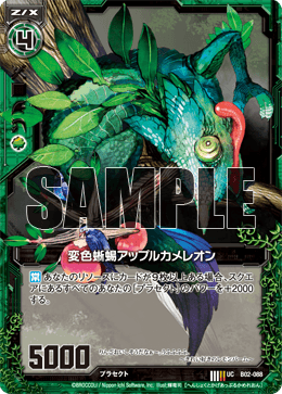 B02-088 Sample