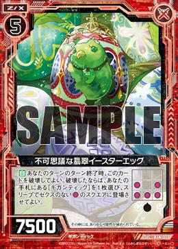 B14-011 Sample