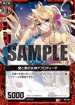 B02-004 Sample