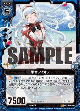 B04-030 Sample