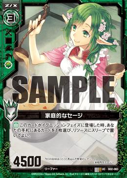 B02-083 Sample