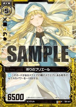 E01-011 Sample