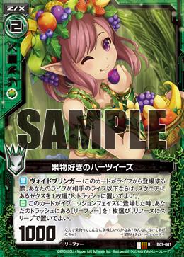 B07-081 Sample
