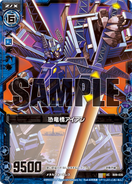 B09-035 Sample