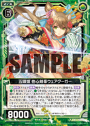 F24-011 Sample