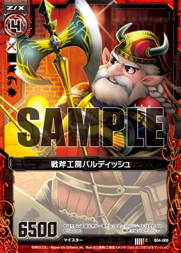 B04-008 Sample