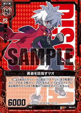 E02-013 Sample