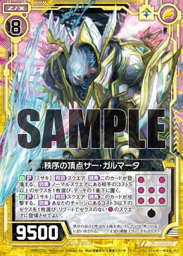 E10-030 Sample