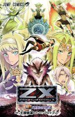 ZX Manga Vol 03