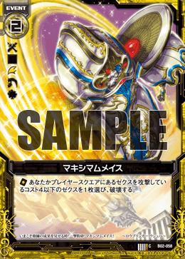 B02-058 Sample