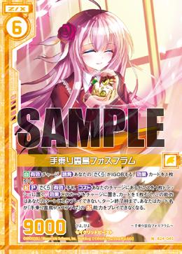 B24-045 Sample