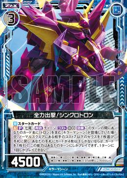 B25-023 Sample