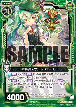 CP03-003 Sample