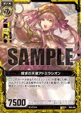 B05-056 Sample