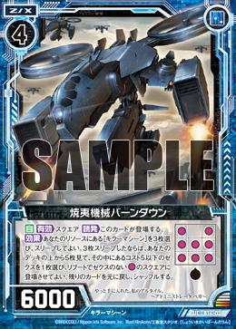 B16-028 Sample