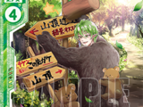 Beware of Encounter! Eudi of Sakurakoji House