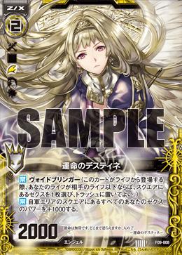 F09-008 Sample