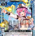 Expert of Fleet Command, Frederica