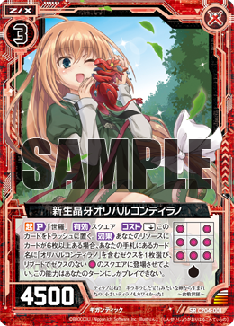CP04-001 Sample