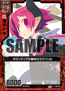 E02-016 Sample