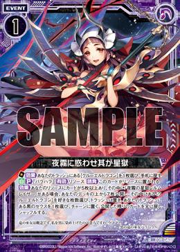 E09-040 Sample