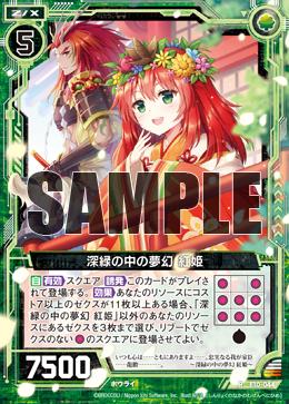 E10-044 Sample