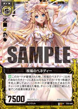 B10-048 Sample