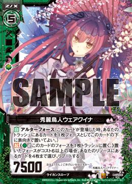 C09-019 Sample