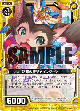 B23-045 Sample