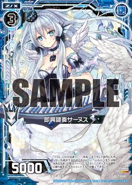 B17-024 Sample