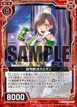 B13-015 Sample