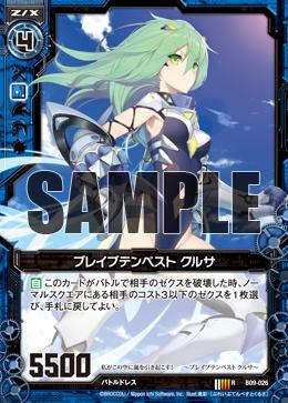 B09-026 Sample